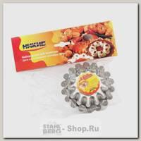 Набор форм для выпечки кекса Никис НФА-3д 7 штук