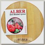 Доска разделочная Alber 80011, дерево, 30х1.8 см