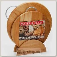 Набор разделочных досок Mayer&Boch 30-71, 2 предмета на подставке